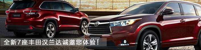 全新7座丰田汉兰达广州包车